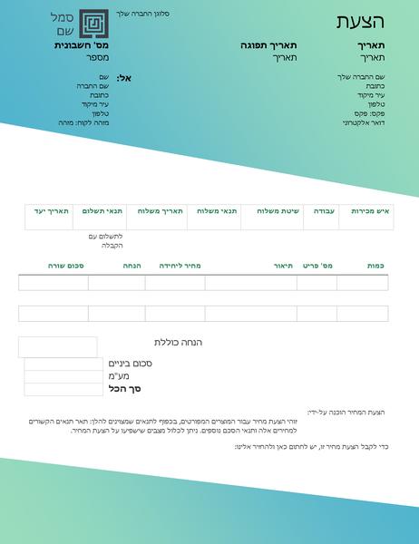 הצעת מחיר (עיצוב ירוק הדרגתי)
