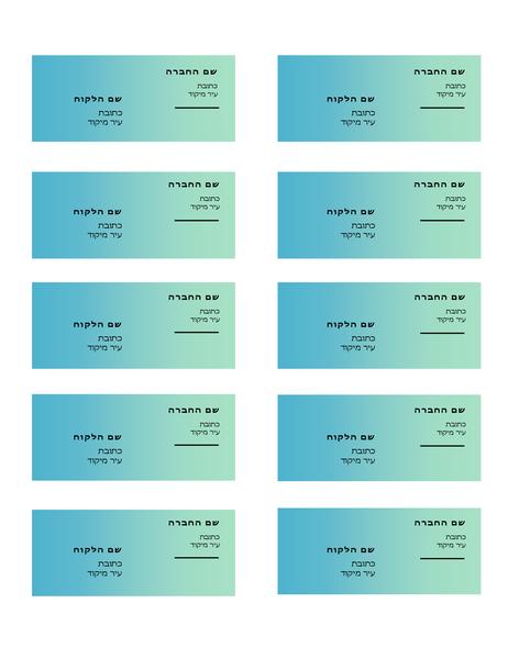 תוויות משלוח (עיצוב ירוק הדרגתי, 10 בכל עמוד, מתאימות ל- Avery 5163)