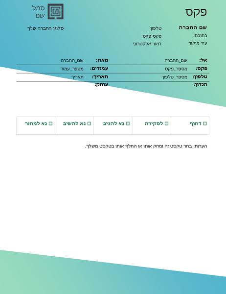 עמוד שער של פקס (עיצוב ירוק הדרגתי)