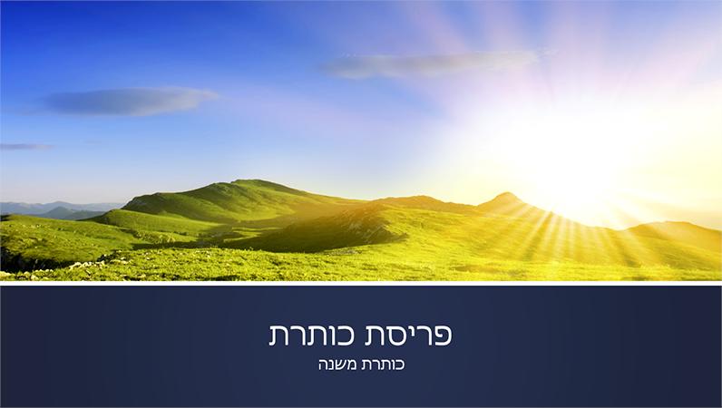 מצגת טבע בעלת רצועות כחולות הכוללת תמונה של זריחה מעל הר (מסך רחב)