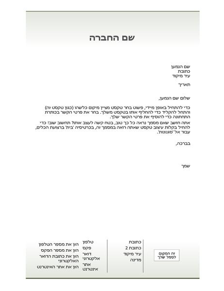 נייר מכתבים עסקי (עיצוב פשוט)
