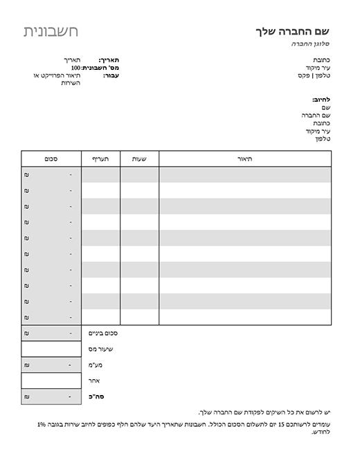 חשבונית שירות עם חישוב מס