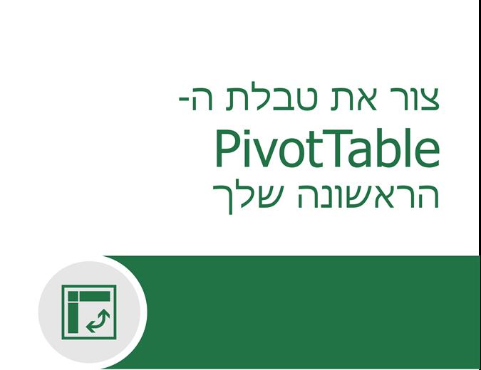 ערכת לימוד של PivotTable