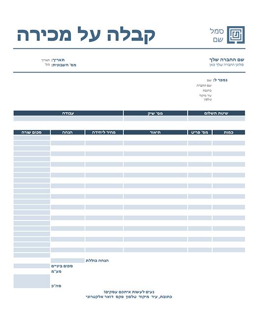 קבלה על מכירה (עיצוב כחול פשוט)