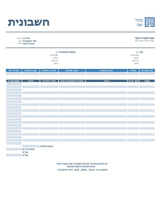 חשבונית מכירות (עיצוב כחול פשוט)