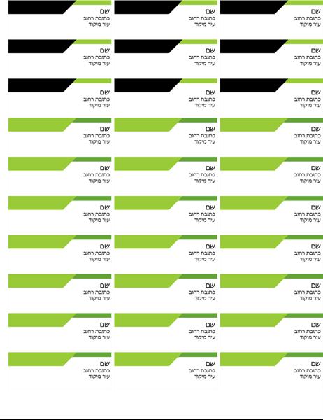 תוויות כתובת בעיצוב סמל מודגש (30 בכל עמוד)