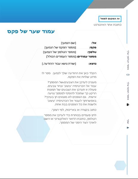 עמוד שער של פקס בעיצוב משושה