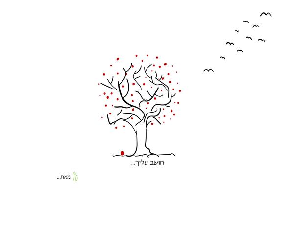 כרטיס סימפטיה עם איור של עץ