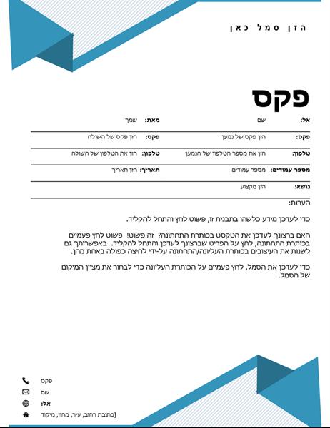 עמוד שער של פקס בעיצוב מפוספס