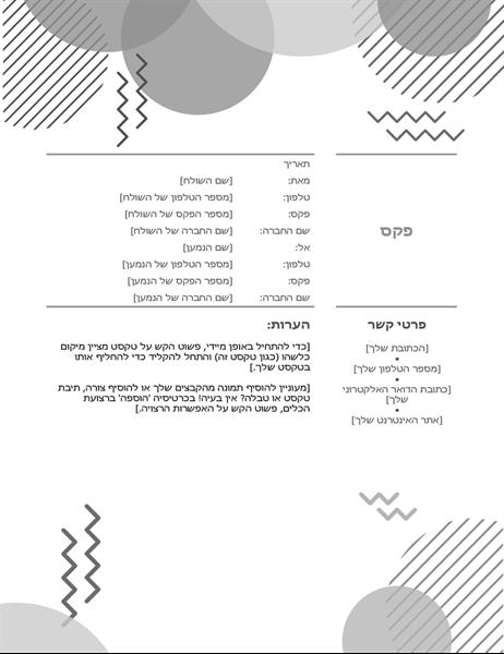עמוד שער של פקס בעיצוב שנות השמונים - שחור-לבן