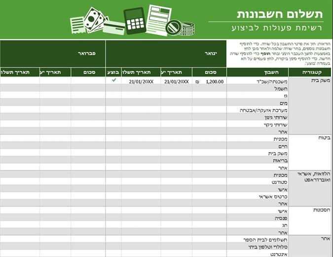 רשימת פעולות לביצוע לתשלום חשבונות
