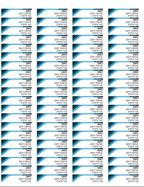 תוויות כחולות (80 בכל עמוד)