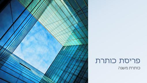 מצגת של קוביית זכוכית לשיווק עסקי (מסך רחב)