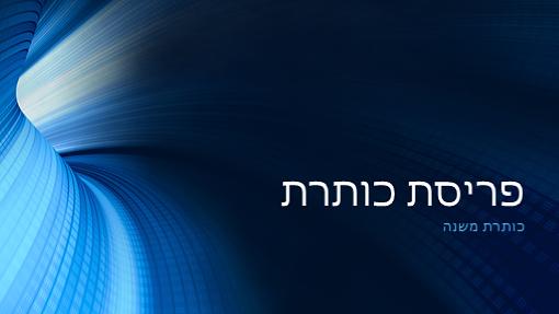 מצגת של מנהרה כחולה דיגיטלית עסקית (מסך רחב)