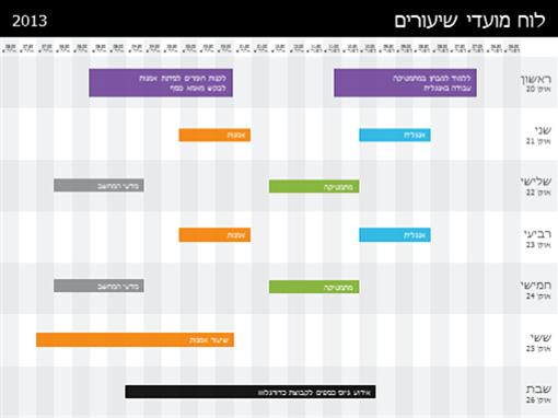 לוח זמנים של כיתה (לפי שעה)