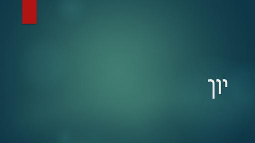 כחול יונים