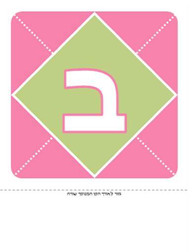 כרזת להולדת בת (ורוד, סגול, ירוק)