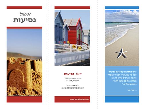 חוברת נסיעות עם קיפול לשלושה (אדום, זהב וכחול)