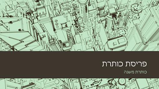 רקע מצגת של שרטוט עיר עם בנייני משרדים (מסך רחב)