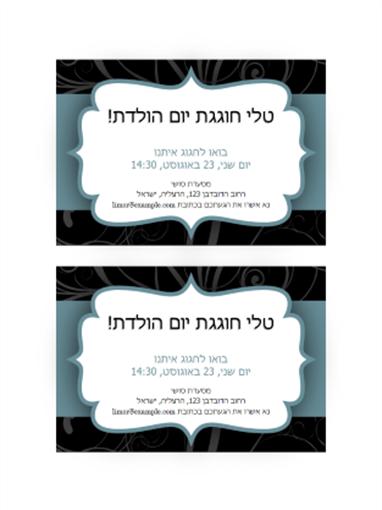 הזמנות למסיבה (עיצוב סרט כחול, 2 בעמוד)