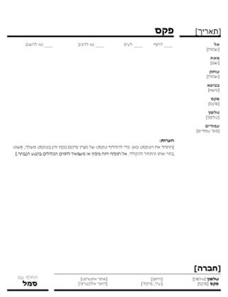 עמוד שער של פקס עסקי