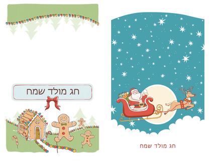 כרטיסי ברכה לחג המולד