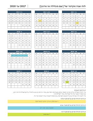 לוח שנה אקדמי 2017-2018