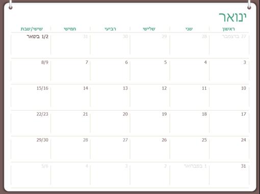 לוח שנה לשנת 2018 (ראשון-שבת, עיצוב של שתי טבעות)