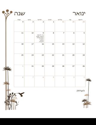 לוח שנה של 12 חודשים (ראשון-שבת)