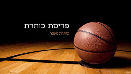 מצגת של משחק כדורסל (מסך רחב)