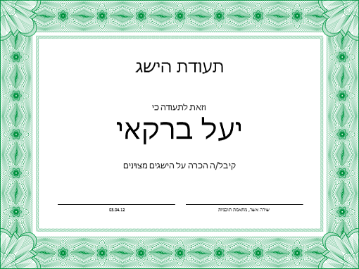 תעודת הישג (ירוק)