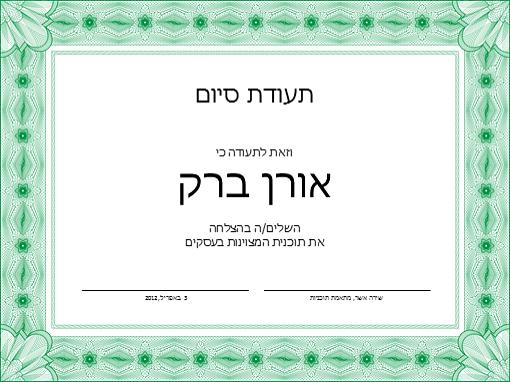תעודת סיום (ירוק)