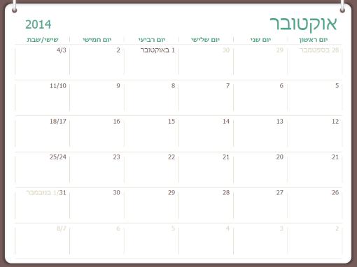 לוח שנה אקדמי 2014-2015 (אוקטובר-ספטמבר)