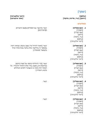 רשימת המלצות של קורות חיים (עיצוב פונקציונלי)