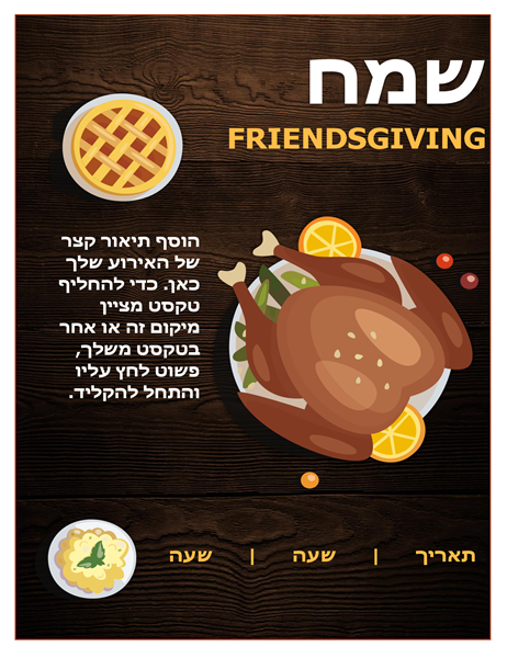 עלון של Friendsgiving