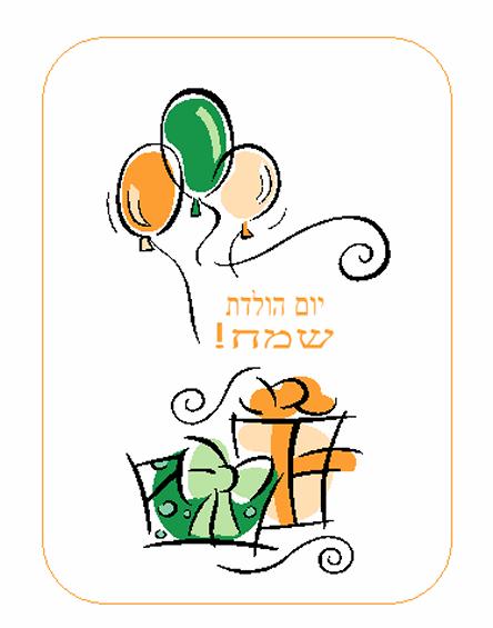 כרטיס יום הולדת (עם בלונים)