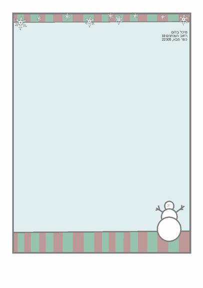 נייר מכתבים לעונת החגים (עם איש שלג)