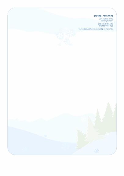 נייר מכתבים לעונת החגים (עם נוף שלג)