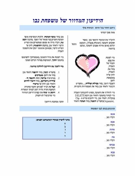 ידיעון משפחתי (2 עמודים)