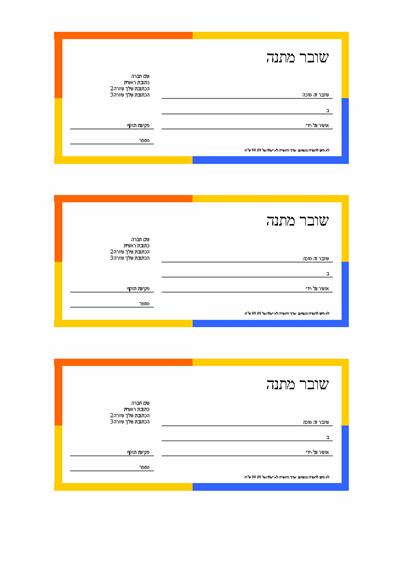 שובר מתנה (שוליים במספר צבעים, 3 עמודים לדף)