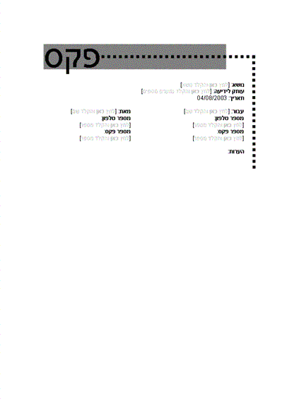 עמוד שער של פקס אישי