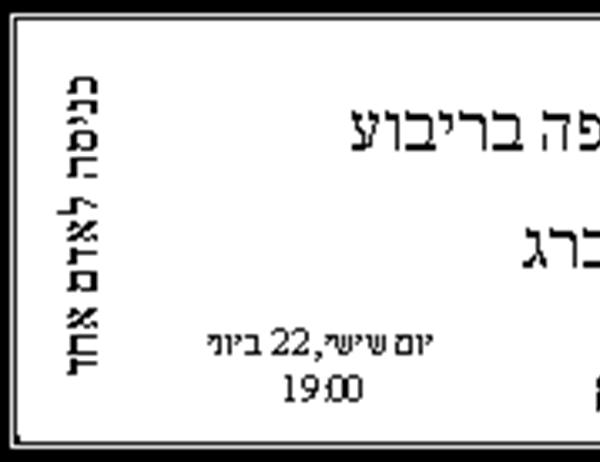 כרטיסים לאירוע