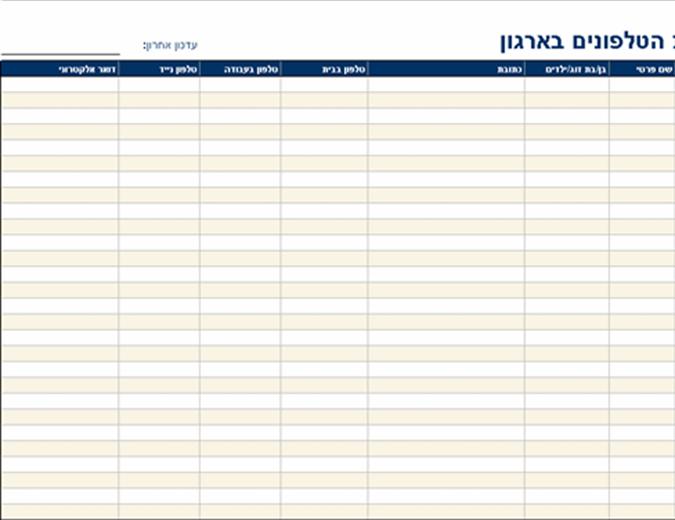 רשימת טלפונים ארגונית
