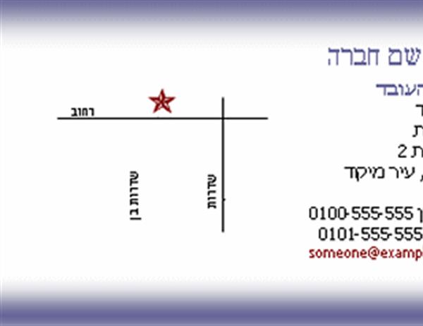כרטיס ביקור עם מפה