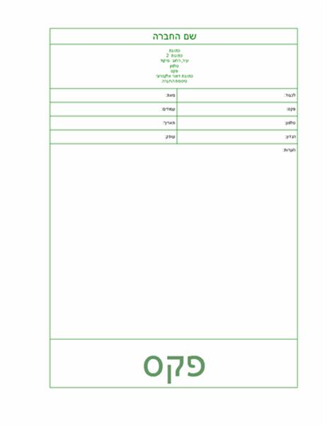 עמוד שער לפקס (עיצוב בצבע ירוק)