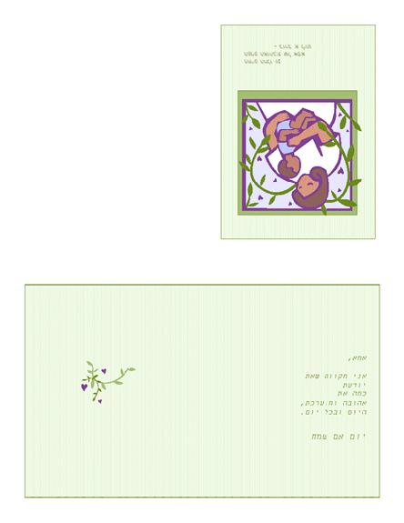 כרטיס ליום האם (עם אישה ותינוק)