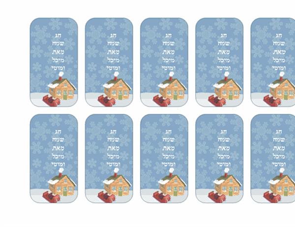 תגי מתנה לעונת החגים (עיצוב בית חורף, מתאים ל-Avery 5871, 8871, 8873, 8876 ו-8879)