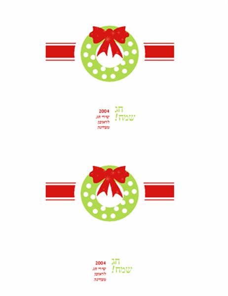 עטיפה לתקליטור/DVD לעונת החגים (תבנית עטיפת מתנה אדומה, מתאים ל-Avery 5692, 5931, 8692, 8694 ו-8965)