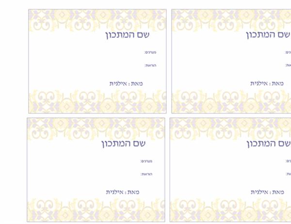 כרטיס מתכון לעונת החגים (4 בגיליון, מתאים ל-Avery 3263, 3380 ו-8387)