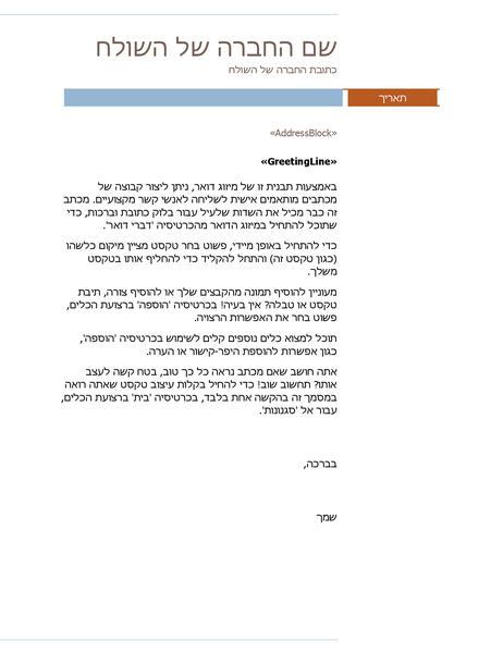 מכתב לגבי מיזוג דואר (ערכת הנושא 'חציון')